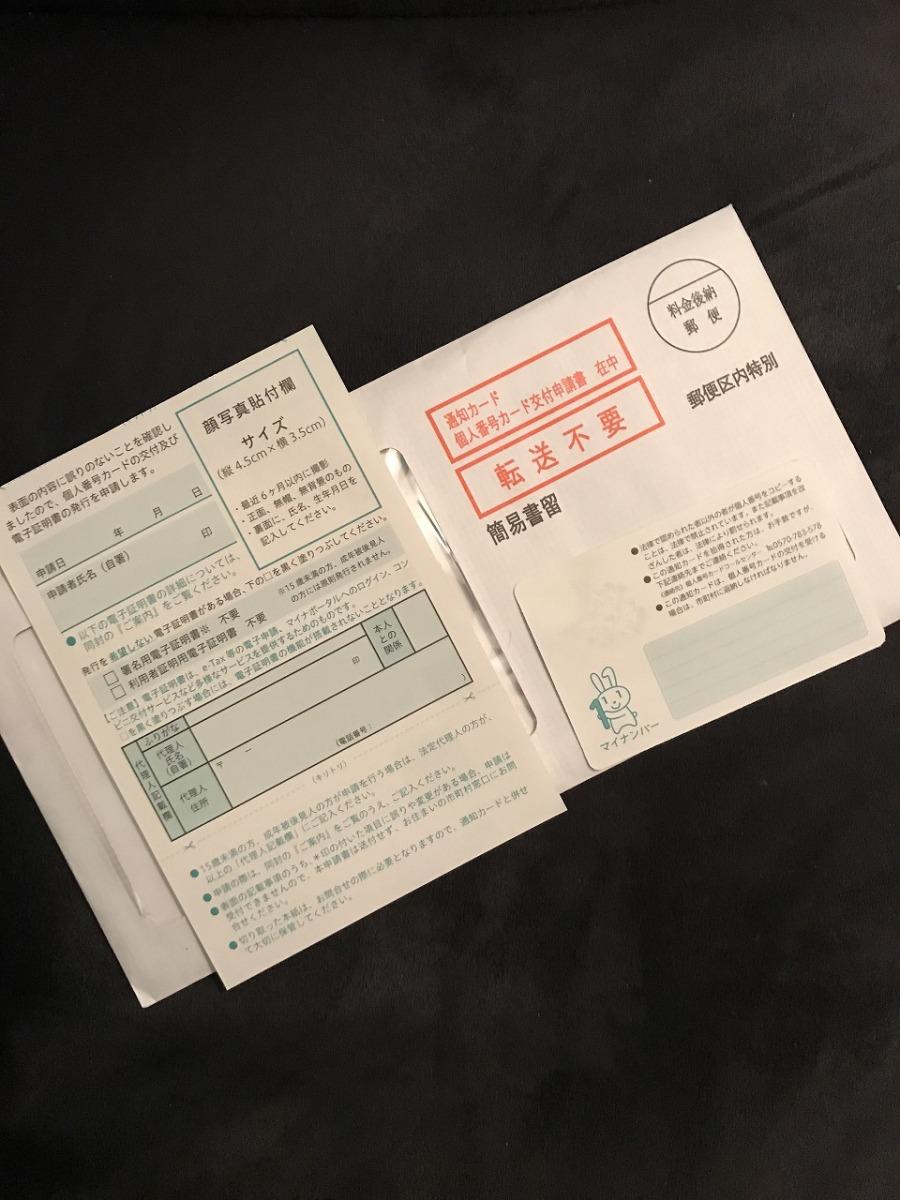 【マイナンバーカード】