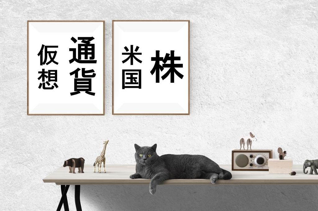 猫と仮想通貨